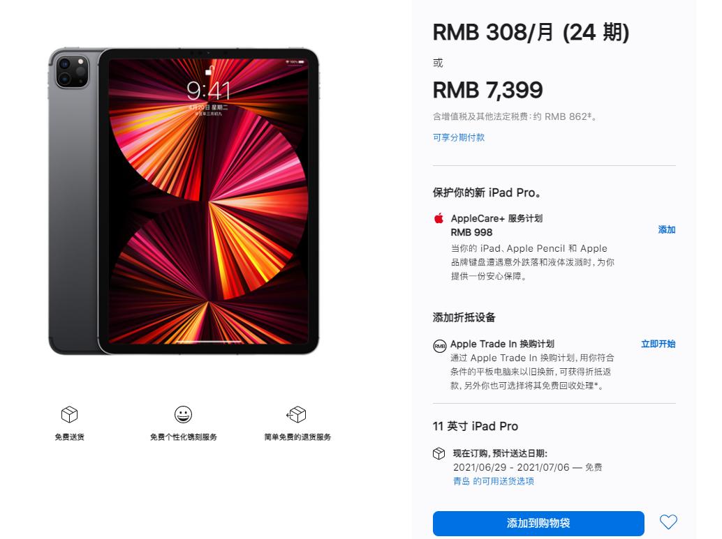 苹果 iPad Pro 2021 蜂窝版已上架,售价 7399 元起