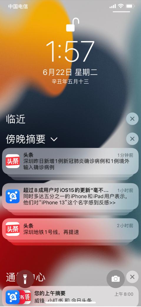 iOS15通知摘要功能有什么用?如何开启使用?