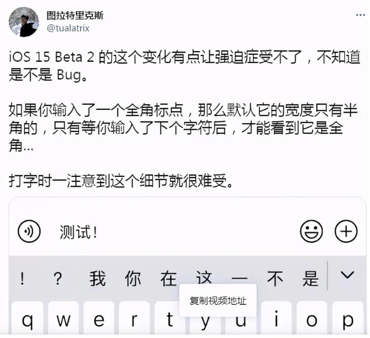 升级iOS 15 beta 2了吗?iOS 15 beta 2BUG汇总