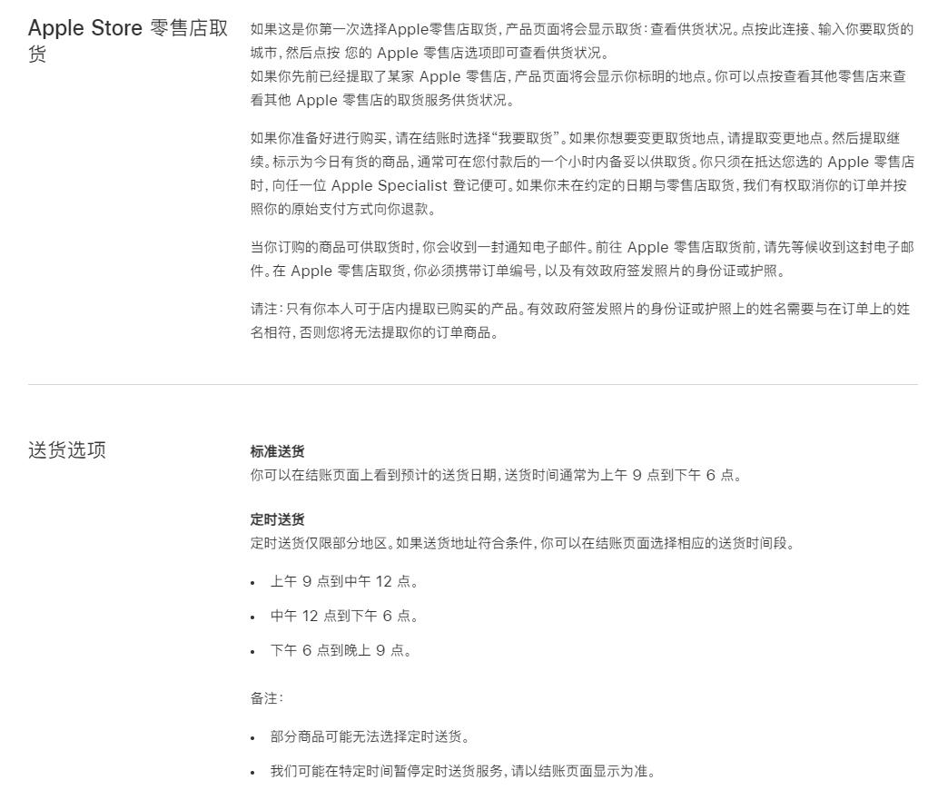 """苹果中国新增""""线上下单,线下取货""""服务"""