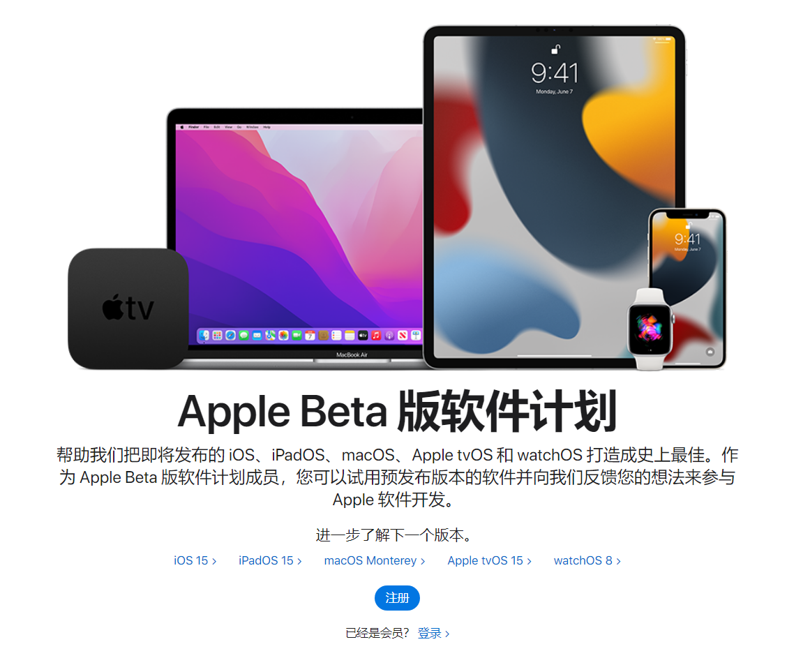 蘋果發布 iOS 15.1/iPadOS 15.1 公測版 Beta 1