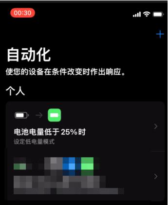 iOS 15中如何去除低电量提醒?