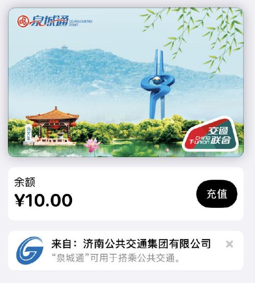 苹果 Apple Pay 上线济南泉城通交通卡,如何添加到 iPhone 和 Apple Watch?