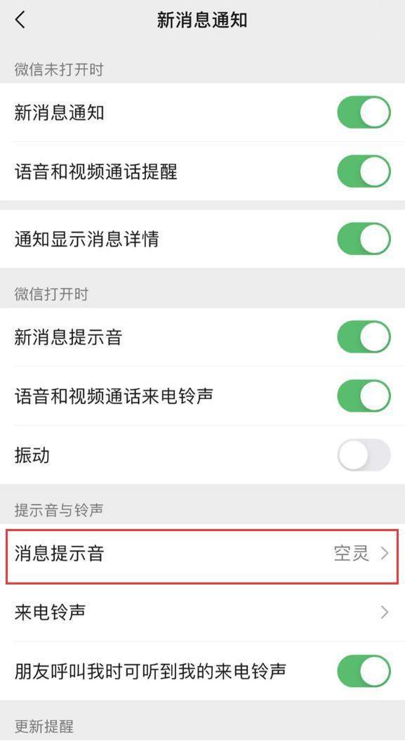 iOS 版微信重要更新内容汇总:更改来电铃声、关注群成员