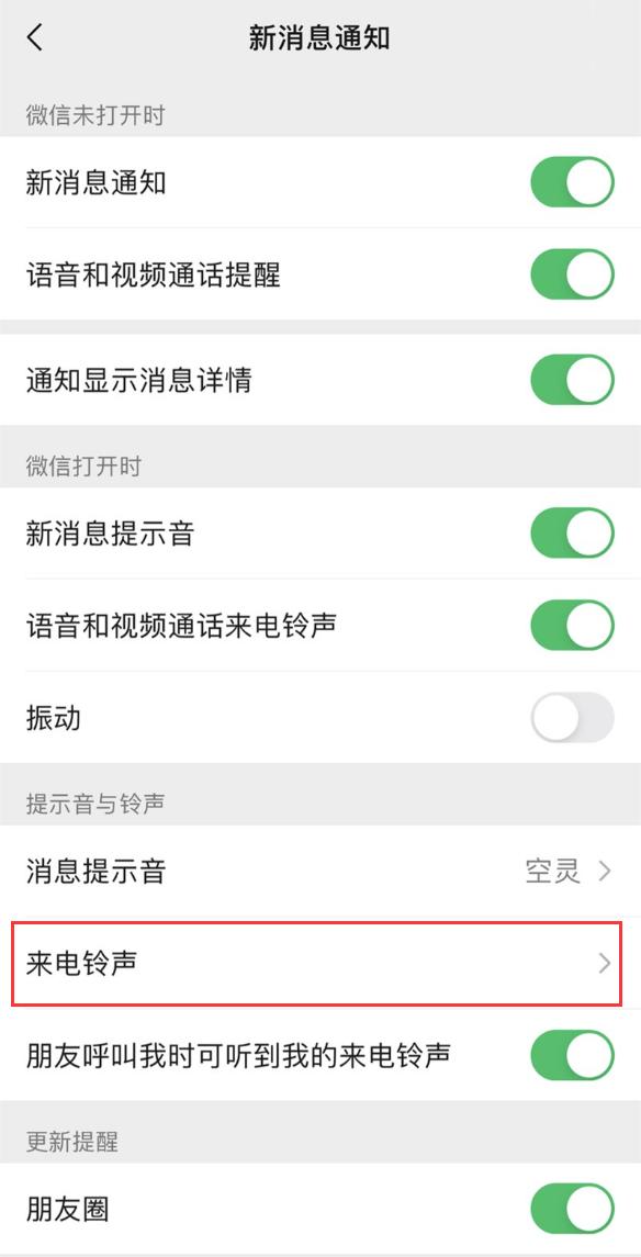 iOS 版微信如何更换消息提示音和来电铃声?