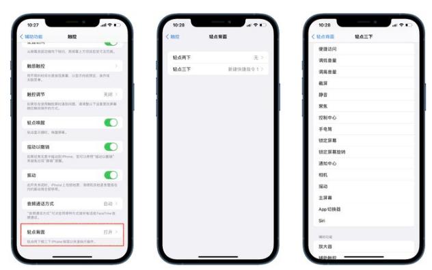 iOS 15中有哪些好用的辅助功能?iOS 15好用辅助功能汇总