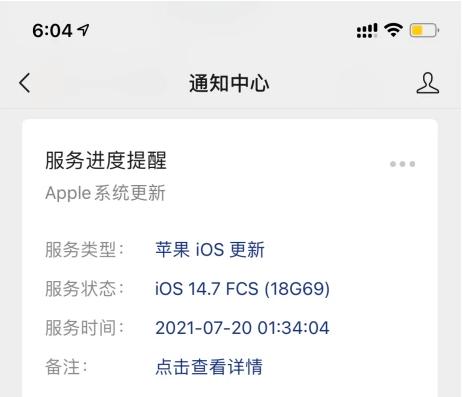 iOS 14.7正式版值得升级吗?为什么叫iOS 14.7FCS?