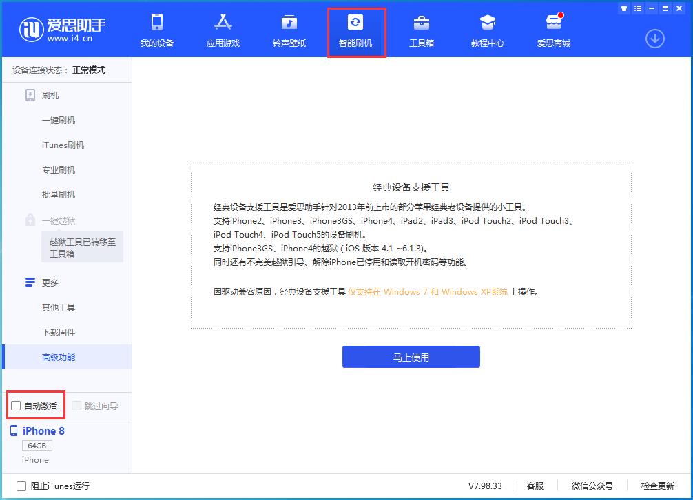 iOS 14.7正式版升级_iOS 14.7正式版一键刷机教程
