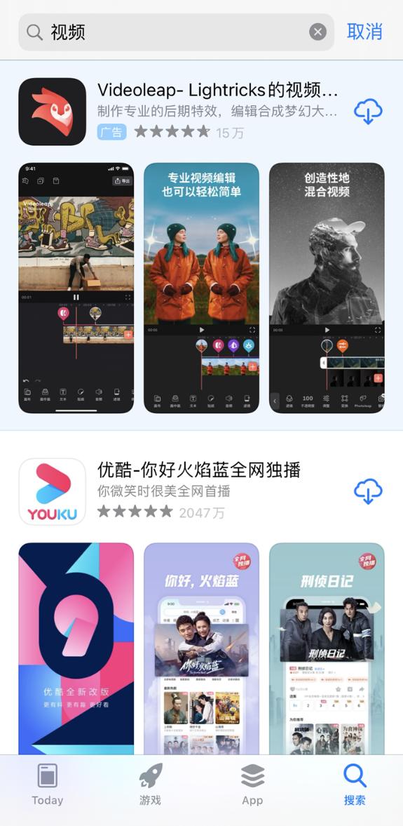 苹果 App Store 中国区已在应用搜索页面加入广告