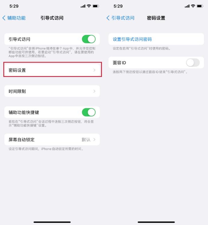 如何关掉iPhone屏幕下方容易误触的白底线?