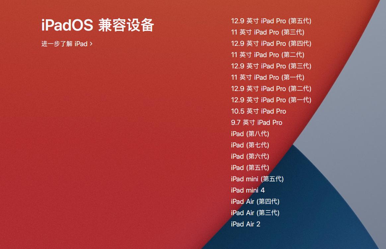 苹果发布 iPadOS 14.7 正式版:修复不少 Bug