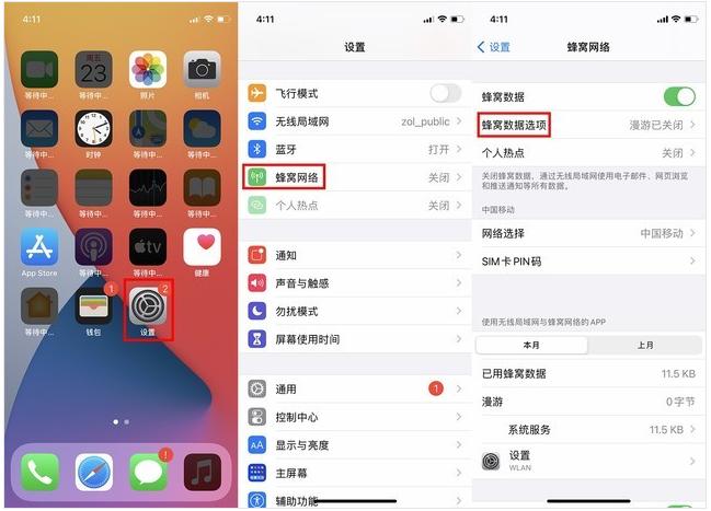 iPhone使用5G更耗电吗?如何关闭iPhone 5G网络?