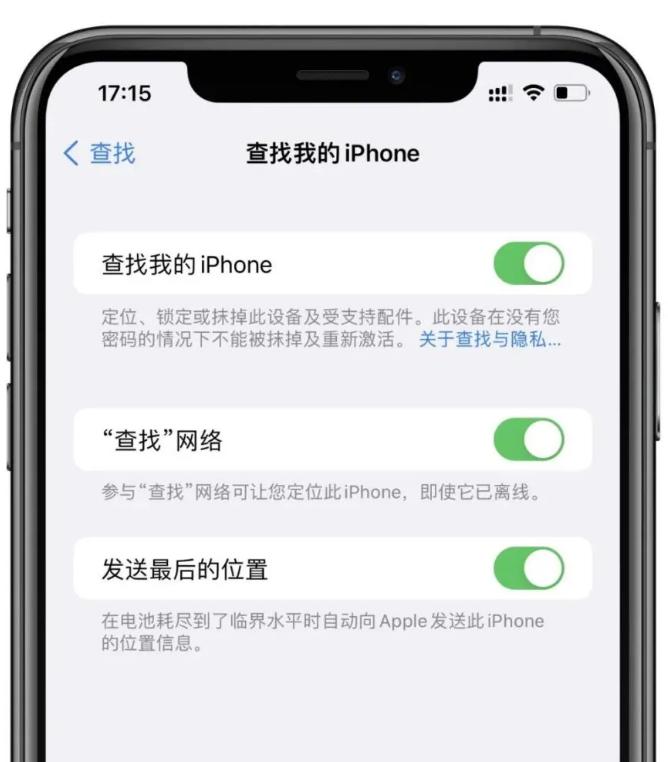 iOS 15中的查找功能好用吗?如何开启?