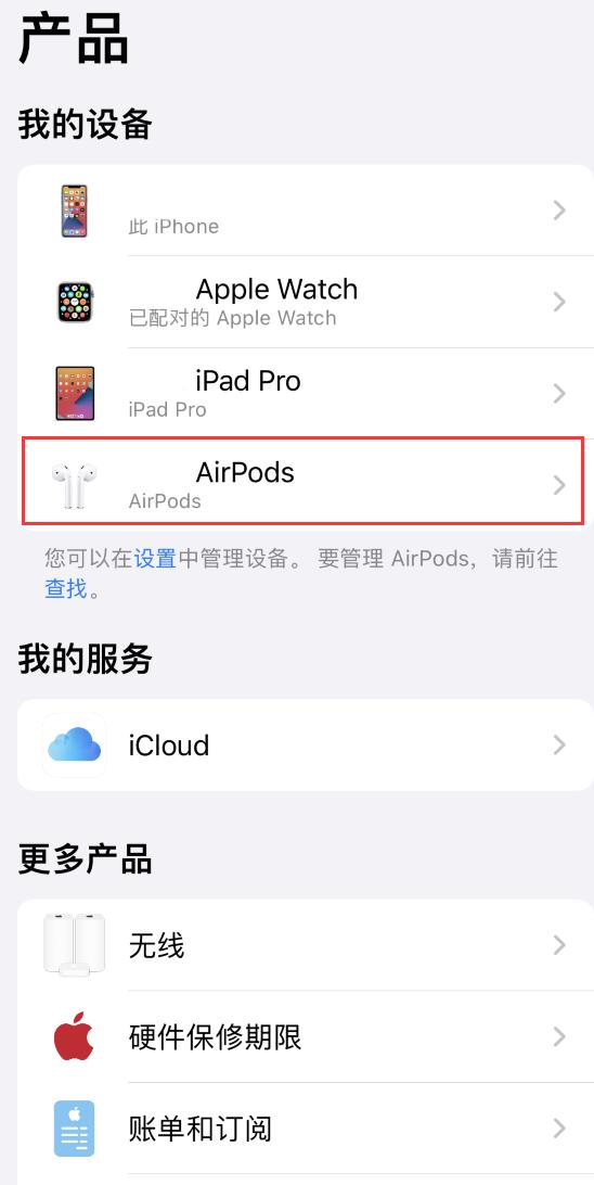 """如何通过""""Apple 支持"""" 应用查看 AirPods 的序列号及获取使用文档?"""