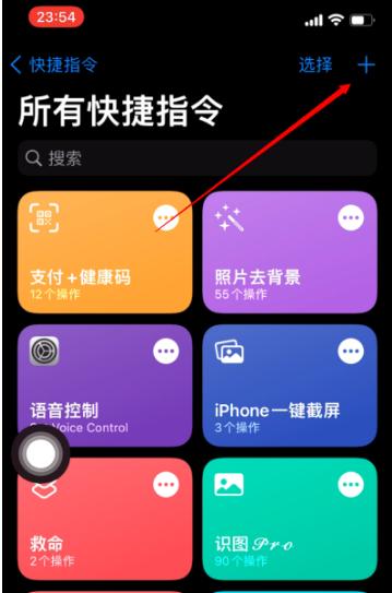 敲击iPhone手机背面可显示健康码?如何设置?