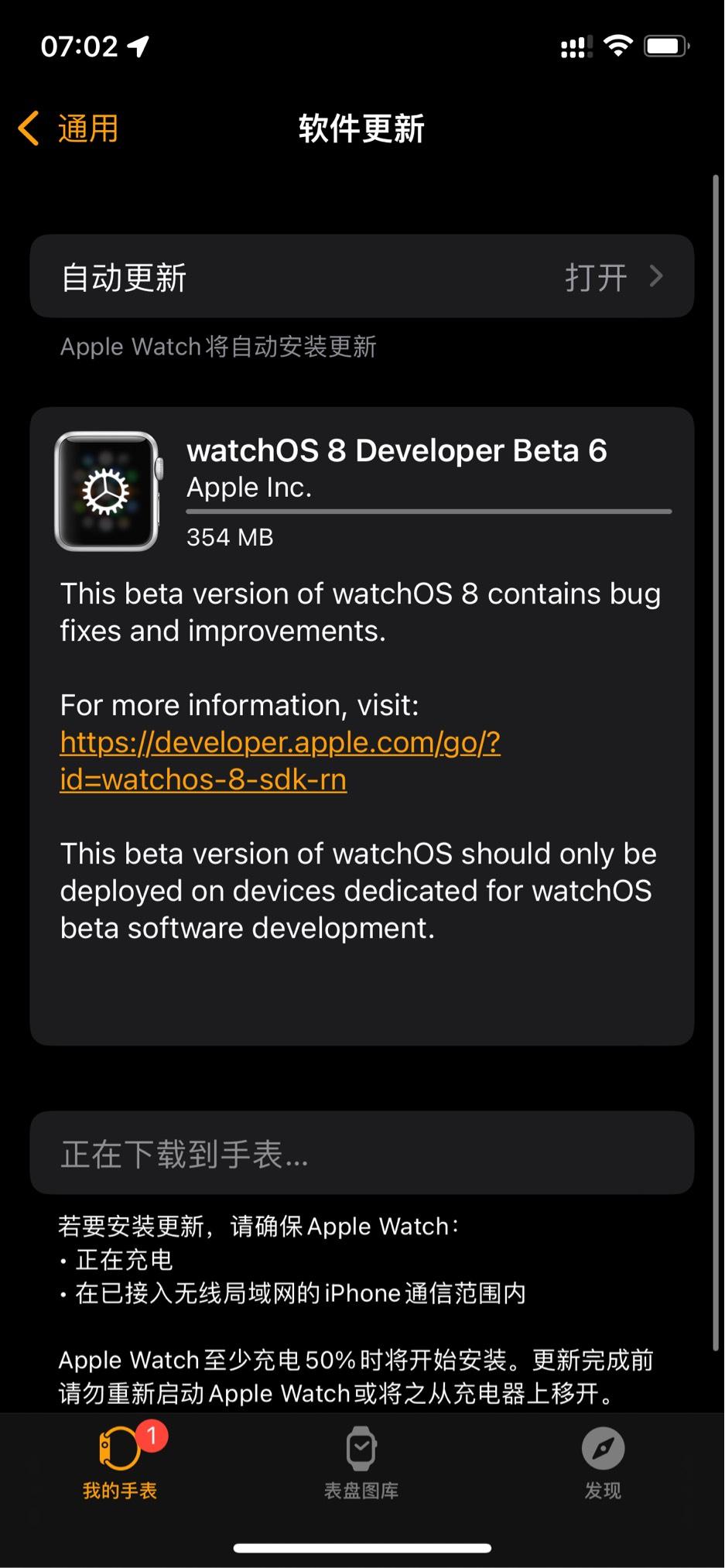 苹果发布 watchOS 8 开发者预览版 Beta 6
