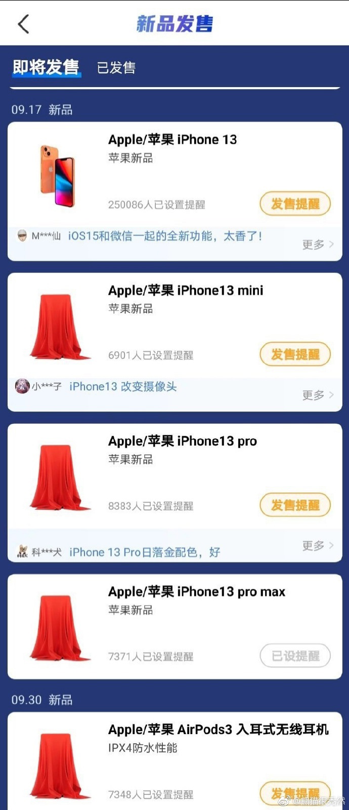 苹果 iPhone 13 发售日期曝光:9 月 17 日