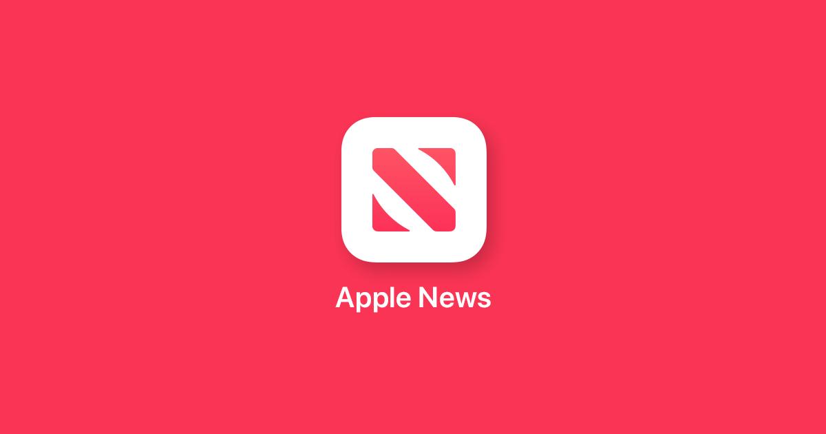 出版商加入苹果 Apple News 首年分成费下降,由 30% 降到 15%