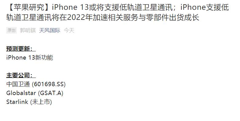 郭明錤:iPhone 13 或将支持低轨道卫星通讯,没有 4G/5G 也能上网、打电话