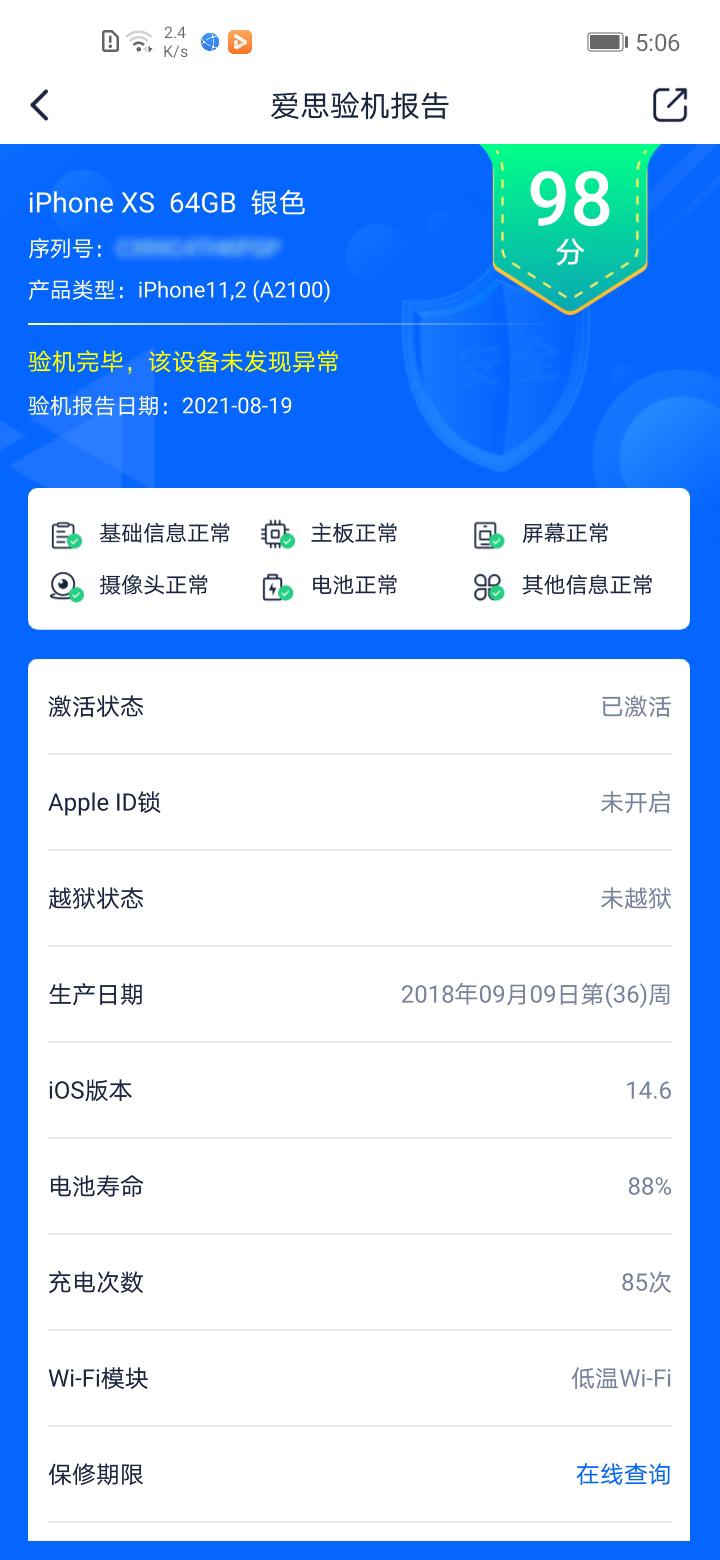 爱思盒子 App 上线:随时随地在手机上一键验机、越狱!