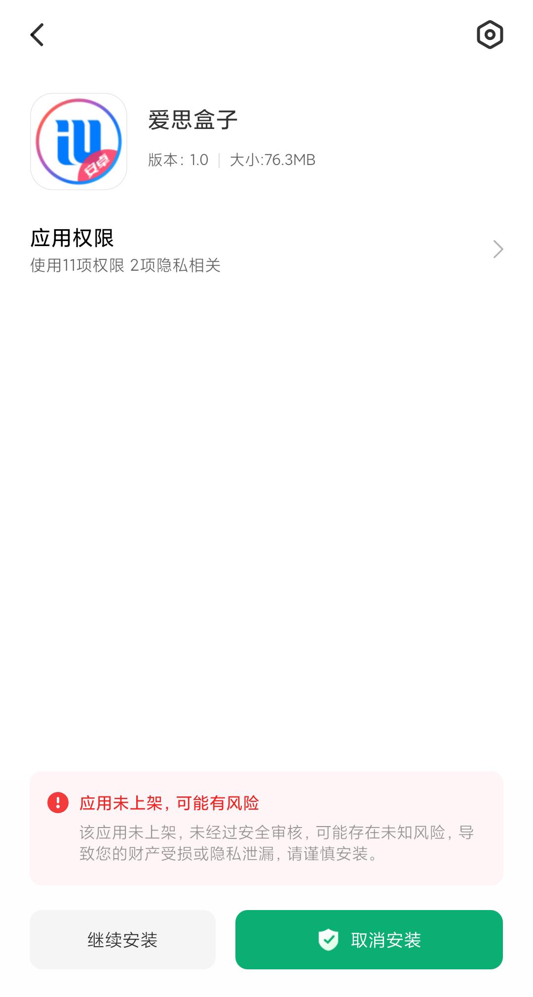 """""""爱思盒子""""应用安装教程:在安卓手机上管理 iPhone"""