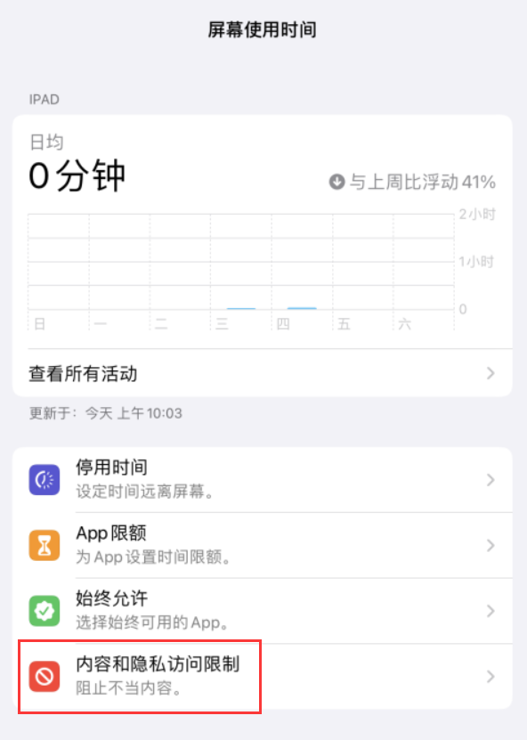 找不到 iPhone 自带的 App,也无法从应用商店重新下载怎么办?