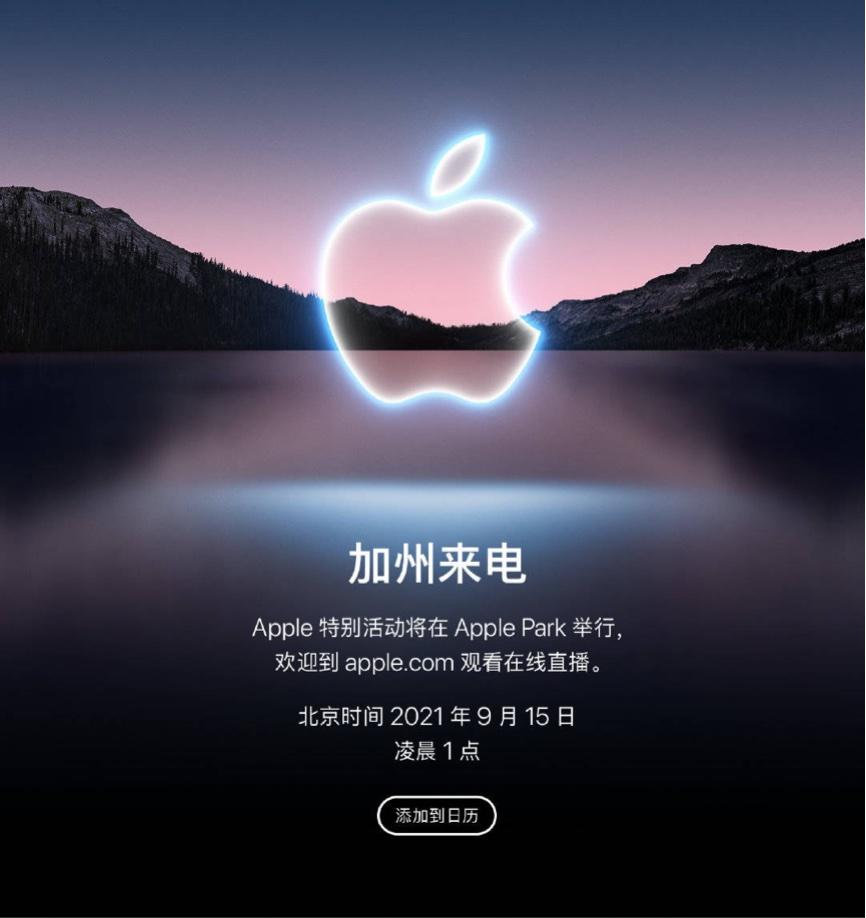 苹果官宣:2021 秋季发布会将于 9 月 15 日凌晨 1 点举行