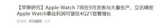 郭明錤:Apple Watch Series 7 将在 9 月发表并大量生产