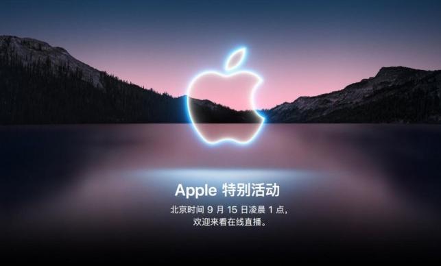 如何在线观看苹果的iPhone 13发布会?