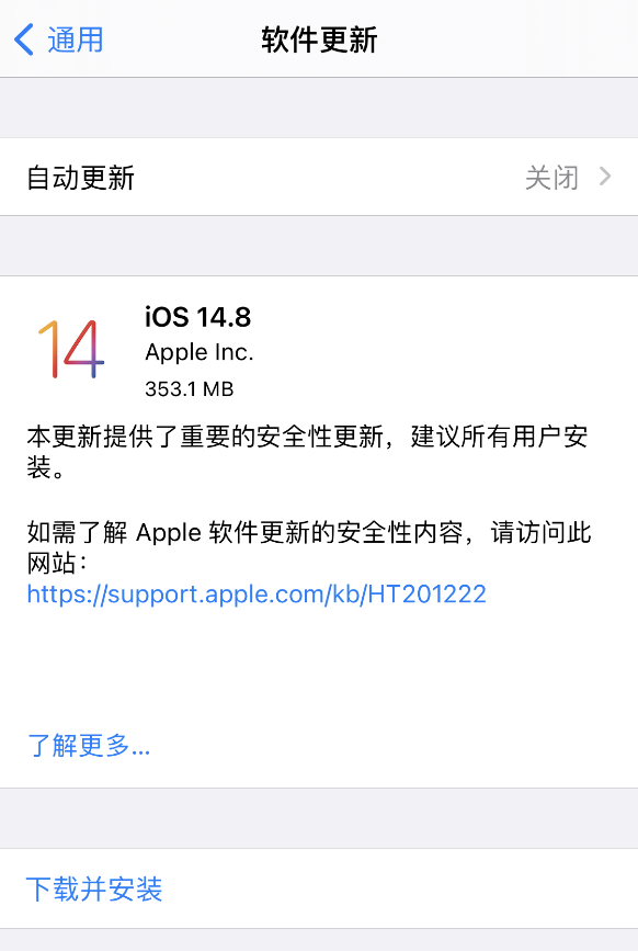 苹果发布 iOS 14.8/iPadOS 14.8 正式版:修复重大安全漏洞