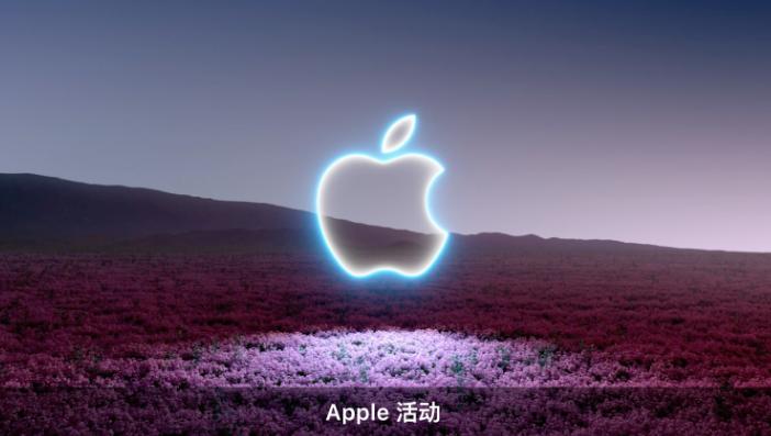 苹果秋季新品发布会汇总