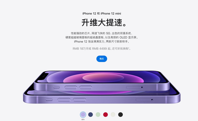 苹果 iPhone 13 发布后,iPhone 12 系列价格直降千元