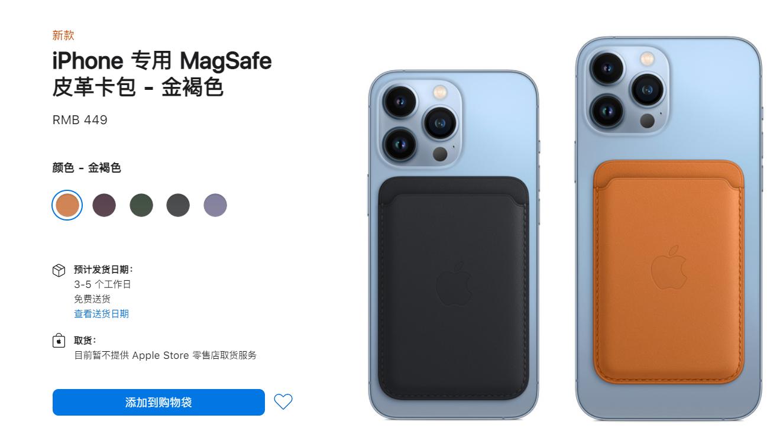 """苹果推出新款 MagSafe 皮革卡包:支持""""查找""""功能,适用于 iPhone 13/12 系列"""