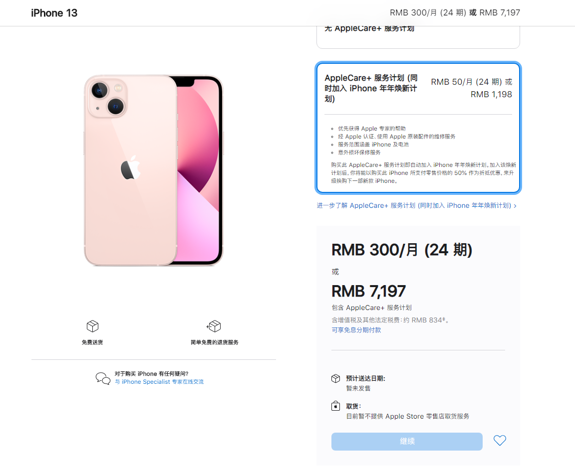 如何在线上预购苹果 iPhone 13?