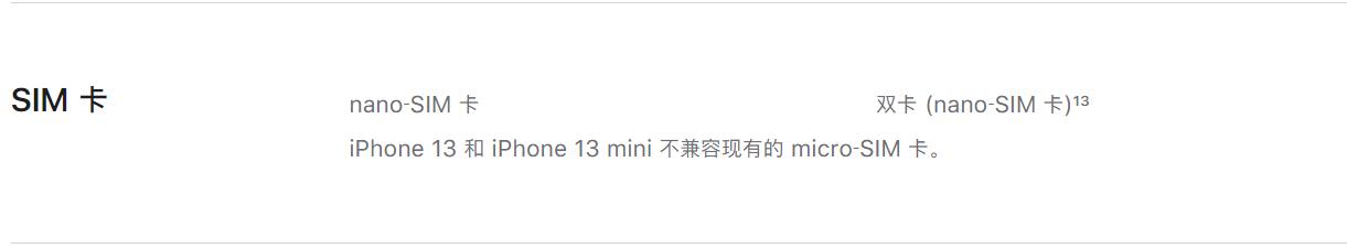 苹果 iPhone 13 部分型号支持双 SIM 卡/双 eSIM 卡,iPhone 13 mini 国行仍为单 SIM 卡