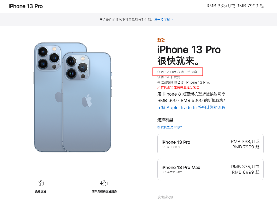 苹果 iPhone 13 系列今晚 20 点开启预购