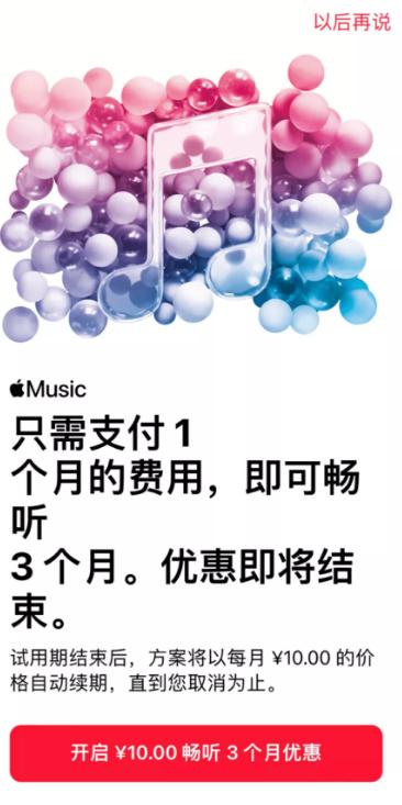 苹果优惠活动:AirPods/Beats 用户可免费领取 6 个月 Apple Music 订阅服务