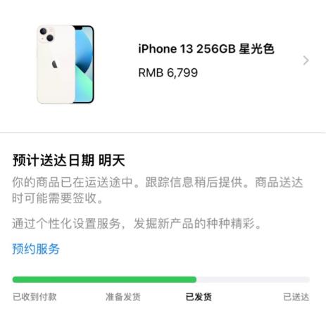 首批蘋果 iPhone 13 系列國行版已開始發貨