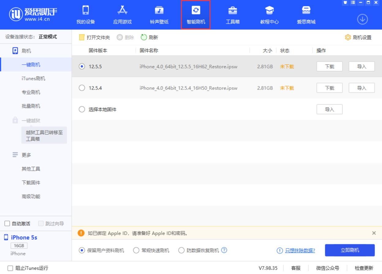 iOS 12.5.5 正式版升级_iOS 12.5.5 正式版一键刷机教程
