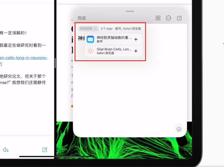 iPadOS 15 快速备忘录使用技巧:随时速记,提升效率