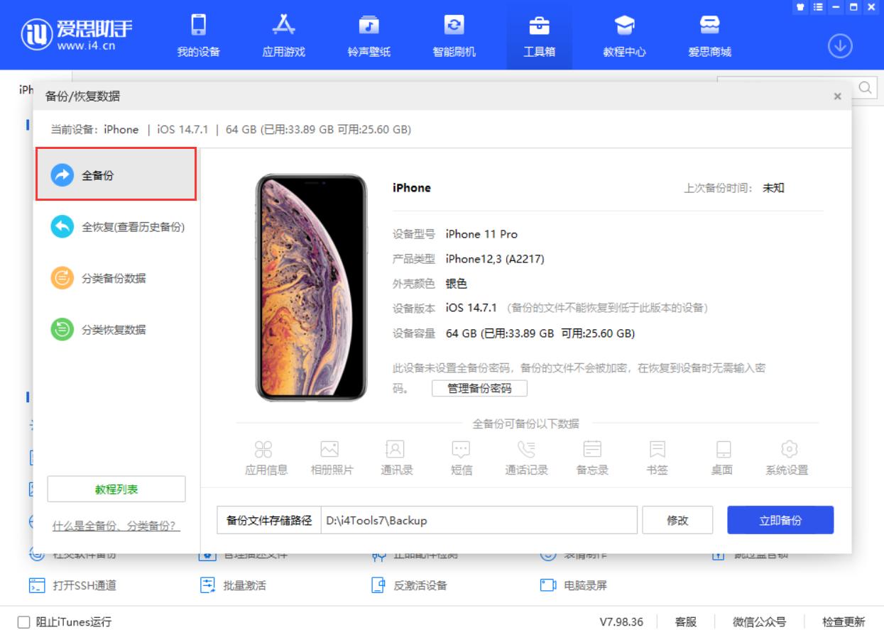 如何通过爱思助手将旧手机备份的数据恢复到 iPhone 13?