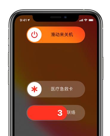 iPhone 13 系列机型如何强制重启?如何开启紧急 SOS 功能?