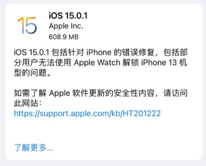 iOS 15.0.1 正式版升级_iOS 15.0.1 正式版一键刷机教程