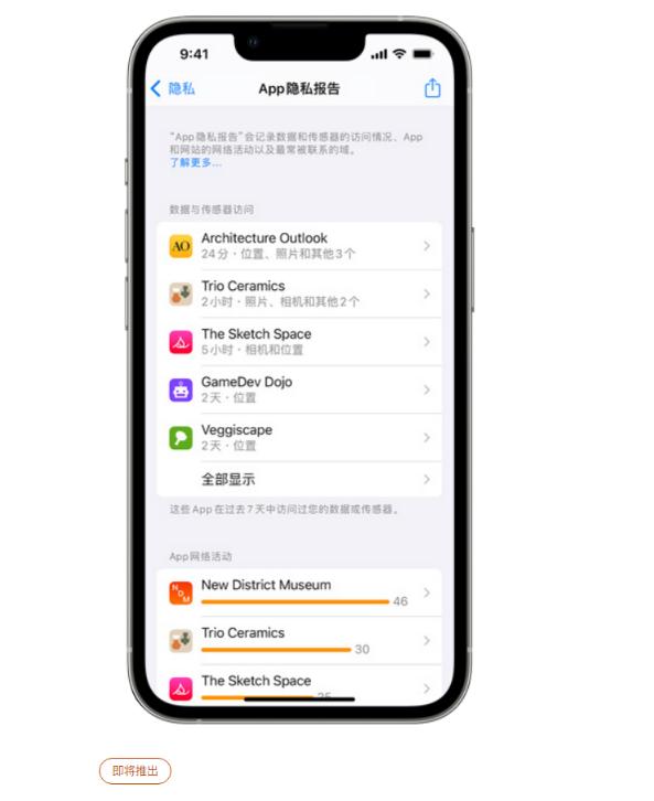 苹果即将推出 App 隐私报告:所有 App 行为都一目了然