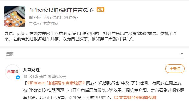 """""""苹果 iPhone 13 拍照翻车自带炫屏""""上热搜"""