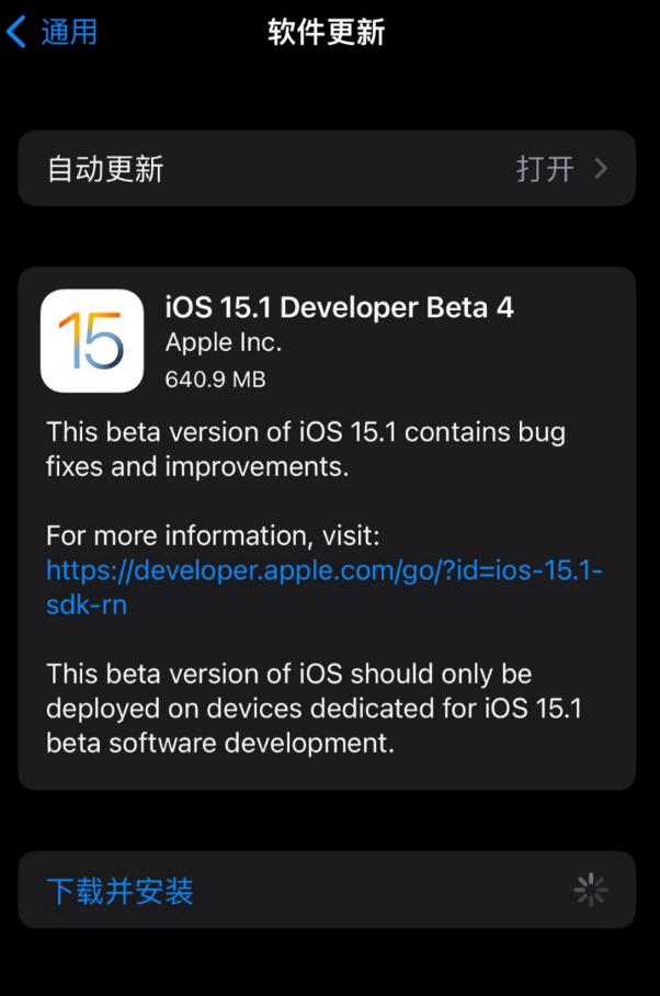 苹果发布 iOS/iPadOS 15.1 开发者预览版 beta 4:修复 bug 提升稳定性