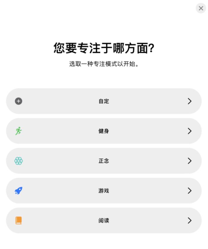 """全面解析 iOS 15 """"专注模式"""":保持专注,免受打扰"""