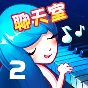 钢琴大师2