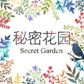 秘密花园—用涂鸦笔记录下我的暖暖心情日记