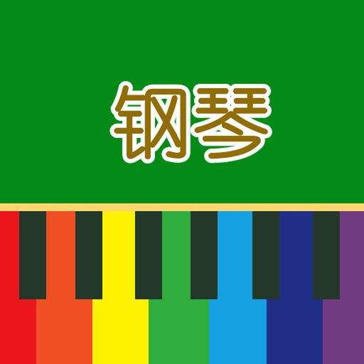 宝宝学钢琴